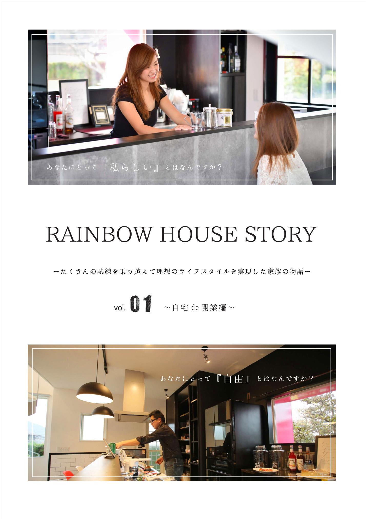 rainbow house story